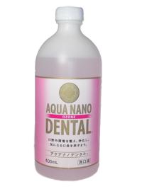口腔内浄化。AQUA NANO DENTALアクアナノデンタル 新発売
